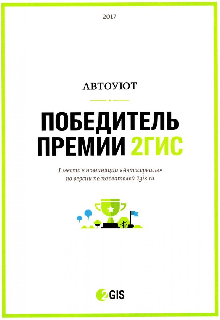 Премия 2ГИС 2017 - Победа в номинации ''Автосервисы''. 1е место