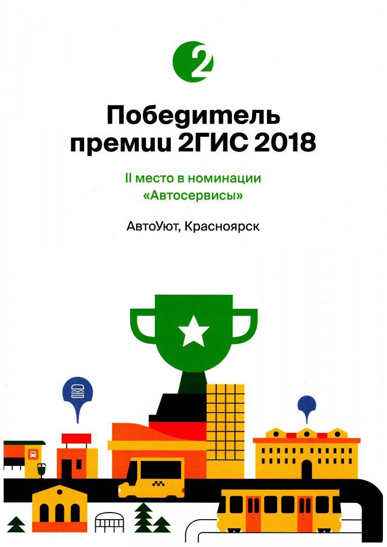Премия 2ГИС 2018 - Победа в номинации ''Автосервисы''. 2е место