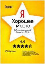 Сертификат Яндекс 2018 - Я хорошее место