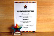 Премия Фламп 2015 - Компания года в рубрике ''Авто''.